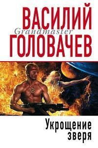 Василий Головачев - Укрощение зверя