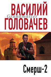 Василий Головачев - Смерш-2