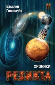 Василий Головачев - Хроники Реликта. Том II