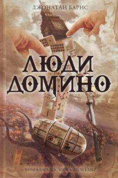 Джонатан Барнс - Люди Домино