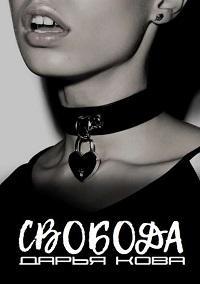 Дарья Кова - Свобода