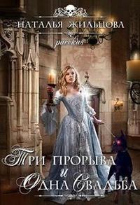 Наталья Жильцова - Три прорыва и одна свадьба