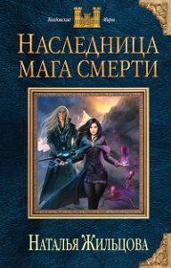 Наталья Жильцова - Наследница мага смерти