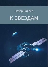 Назар Валерьевич Валеев - К звёздам