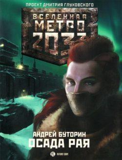 Андрей Буторин - Метро 2033: Осада рая
