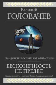 Василий Головачев - Бесконечность не предел (сборник)
