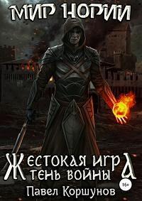 Павел Борисович Коршунов - Жестокая игра. Книга 4. Тень войны