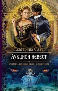 Екатерина Флат - Аукцион невест