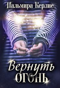 Пальмира Керлис - Вернуть огонь
