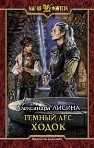 Александра Лисина - Темный лес. Ходок