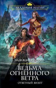 Надежда Кузьмина - Ведьма огненного ветра. Ответный визит