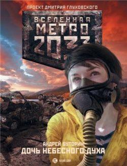 Андрей Буторин - Метро 2033: Дочь небесного духа