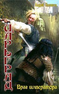 Андрей Посняков - Враг императора