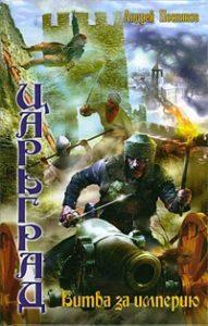 Андрей Посняков - Битва за империю