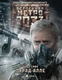 Олег Грач - Метро 2033: Парад-алле
