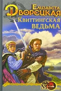 Елизавета Дворецкая - Стоячие камни. Книга 1: Квиттинская ведьма