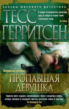Тесс Герритсен - Пропавшая девушка