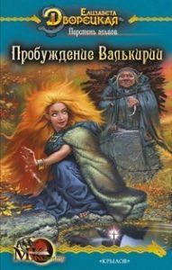 Елизавета Дворецкая - Перстень альвов. Книга 2: Пробуждение валькирии