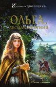 Ольга, лесная княгиня скачать