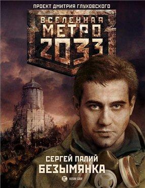 Метро 2033: Безымянка
