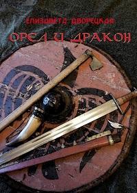 Елизавета Дворецкая - Орел и Дракон