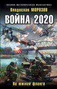 Война 2020. На южном фланге скачать