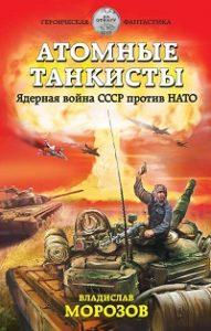 Владислав Морозов - Атомные танкисты. Ядерная война СССР против НАТО