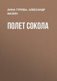 Александр Мазин, Анна Гурова - Полет сокола