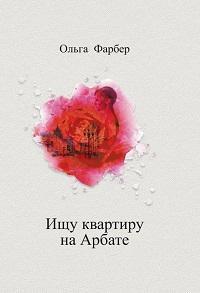 Ольга Фарбер - Ищу квартиру на Арбате