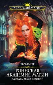 Тереза Тур - Роннская Академия Магии. Кафедра демонологии