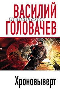 Василий Головачев - Хроновыверт