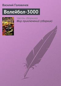 Василий Головачев - Волейбол-3000