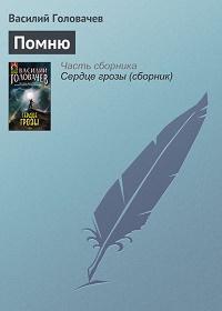 Василий Головачев - Помню