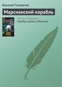 Василий Головачев - Марсианский корабль