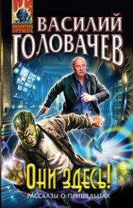 Василий Головачев - Они здесь! (сборник)