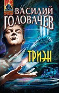Василий Головачев - Триэн