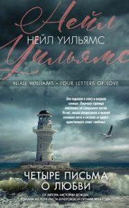 Нейл Уильямс - Четыре письма о любви