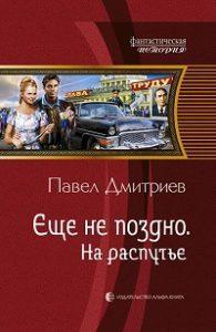 Павел Дмитриев - На распутье