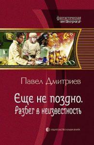 Павел Дмитриев - Разбег в неизвестность