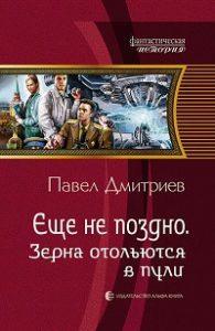 Павел Дмитриев - Зерна отольются в пули