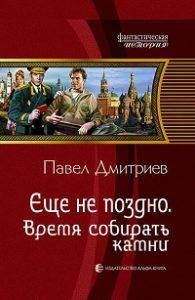 Павел Дмитриев - Время собирать камни
