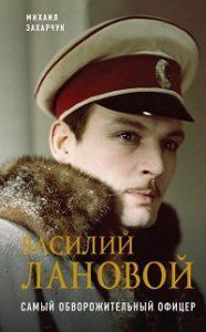 Михаил Захарчук - Василий Лановой. Самый обворожительный офицер