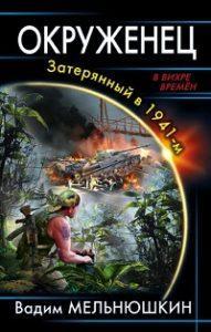 Вадим Мельнюшкин - Окруженец. Затерянный в 1941-м