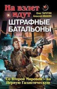 Алексей Ивакин, Олег Таругин - На взлет идут штрафные батальоны. Со Второй Мировой – на Первую Галактическую