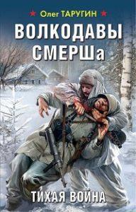 Олег Таругин - Волкодавы СМЕРШа. Тихая война