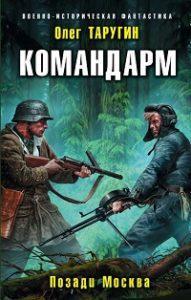Олег Таругин - Командарм. Позади Москва