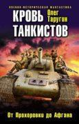 Кровь танкистов скачать