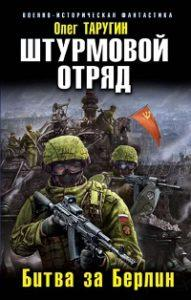 Олег Таругин - Штурмовой отряд. Битва за Берлин