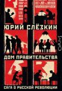 Дом правительства. Сага о русской революции скачать