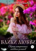 Блики любви. Сборник исторических любовных романов скачать